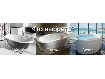 Выбираем ванну: сталь, акрил или чугун?